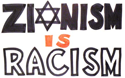 zionism-is-racism-lie